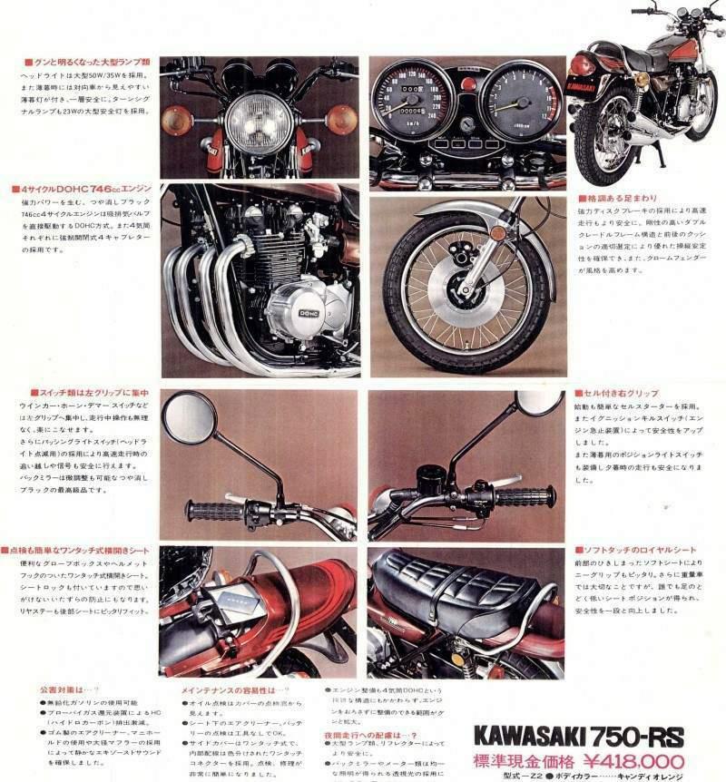 Kawasaki 750 RS-019