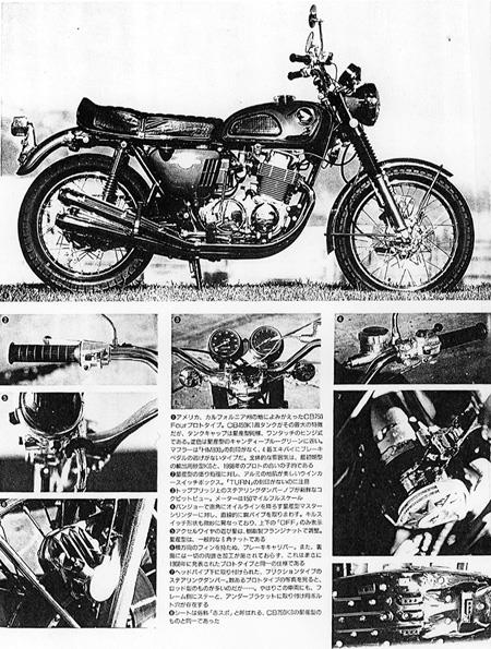 Honda_CB_750_K0_Sandcast_-003