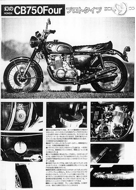 Honda_CB_750_K0_Sandcast_-004